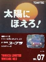 太陽にほえろ! 第697話 マミーを怒らせた少年より トヨタ スープラ 3.0GT ターボ (赤)