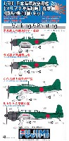 日本海軍 航空母艦 マリアナ沖海戦時 搭載機 4種各4機(16機)セット