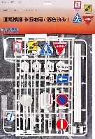 フジミガレージ&ツール道路標識 市街地用 (彩色済み)