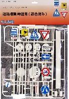 フジミガレージ&ツール道路標識 峠道用 (彩色済み)