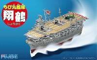 フジミちび丸艦隊 シリーズちび丸艦隊 翔鶴 (エッチングパーツ付き)