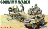 フジミ1/76 スペシャルワールドアーマーシリーズシュビムワーゲン