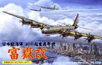 フジミ1/144 AIR CRAFT日本陸海軍 幻の超重爆撃機 富嶽 改