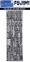 フジミ1/3000 ディテールアップパーツシリーズ集める軍艦シリーズ用 純正エッチングパーツ 2