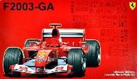フジミ1/20 GPシリーズフェラーリ F2003-GA (日本/イタリア/モナコ/スペインGP)