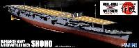 フジミ1/700 帝国海軍シリーズ日本海軍 航空母艦 祥鳳 フルハルモデル