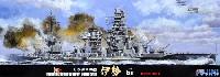 フジミ1/700 特シリーズ日本海軍 戦艦 伊勢 昭和16年 (1941年)
