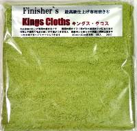 キングス・クロス (最高級仕上げ専用磨き布)