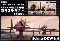 オネアミス王国 空軍戦闘機 第3スチラドゥ (単座型) (王立宇宙軍 オネアミスの翼)