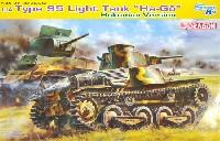 日本陸軍 95式軽戦車 ハ号 北満型 w/日本戦車兵(防寒装備)