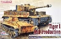 ドイツ ティーガー1 中期型 第508重戦車大隊 C中隊 w/ツィメリットコーティング & ボルグヴァルト4 A型