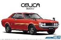 アオシマ1/24 ザ・モデルカートヨタ TA22 セリカ 1600GT '72