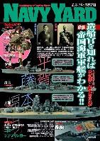 ネイビーヤード Vol.34 造船官を知れば帝国海軍軍艦がわかる