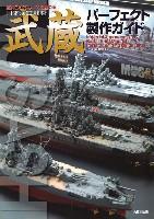 大日本絵画船舶関連書籍艦NEXTシリーズを極める 日本海軍戦艦 武蔵 パーフェクト製作ガイド