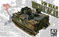 AFV CLUB1/35 AFV シリーズM113 A1/ACAV 装甲騎兵戦闘車