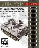 M113 装甲兵員輸送車系 T130E1可動式履帯