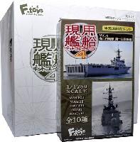 現用艦船キットコレクション Vol.4 海上自衛隊 第一次総集編 (1BOX)