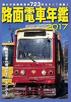 イカロス出版イカロスムック路面電車年鑑 2017