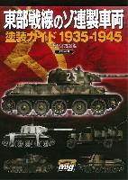大日本絵画戦車関連書籍東部戦線のソ連製車両 塗装ガイド 1935-1945