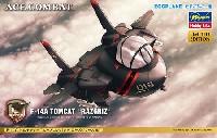 ハセガワたまごひこーき シリーズF-14A トムキャット エースコンバット ラーズグリーズ隊