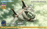 ハセガワたまごひこーき シリーズF-14A トムキャット エースコンバット ウォードッグ隊