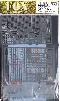 フォックスモデル (FOX MODELS)1/35 AFV ディテールアップパーツJGSDF 10式戦車 ディテールアップパーツセット