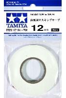タミヤメイクアップ材曲線用マスキングテープ (12mm)