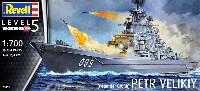レベル1/700 艦船モデルピョートル ヴェリキー