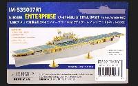 USS エンタープライズ CV-6 1942(Late) ディテールアップセット (メリット/トランペッター用)