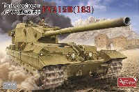 アミュージングホビー1/35 ミリタリーイギリス 重駆逐戦車 FV215B (183)