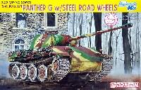 ドイツ パンターG型 w/鋼製転輪 (マジックトラック仕様 特別版)