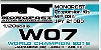 モノポスト1/20 オリジナルレジンキットメルセデス F1 W07 ハイブリッド ワールドチャンピオン 2016 (日本GP / アブダビGP)