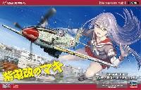 川崎 キ61 三式戦闘機 飛燕 1型 飛燕のお蛍 (紫電改のマキ)