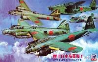 ピットロードスカイウェーブ S シリーズWW2 日本海軍機 1