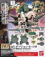 バンダイ1/144 HG 機動戦士ガンダム 鉄血のオルフェンズ アームズMSオプションセット 9