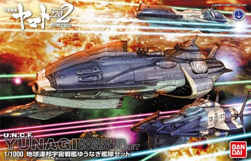 地球連邦 宇宙戦艦 ゆうなぎ艦隊セットプラモデル(バンダイ宇宙戦艦ヤマト 2202No.0215636)商品画像