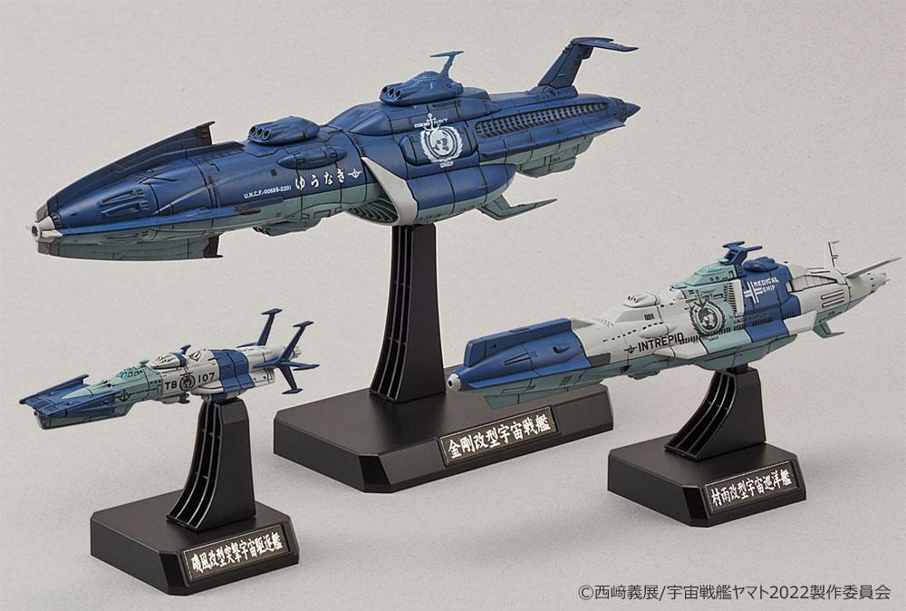 地球連邦 宇宙戦艦 ゆうなぎ艦隊セットプラモデル(バンダイ宇宙戦艦ヤマト 2202No.0215636)商品画像_1