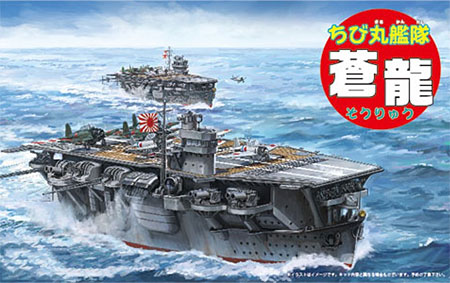 ちび丸艦隊 蒼龍プラモデル(フジミちび丸艦隊 シリーズNo.ちび丸-029)商品画像