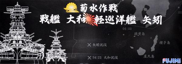 菊水作戦 戦艦 大和 軽巡洋艦 矢矧 セットプラモデル(フジミ1/700 特シリーズ SPOTNo.特SPOT-053)商品画像