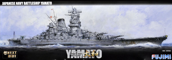 日本海軍 超弩級戦艦 大和 木甲板シール付きプラモデル(フジミ艦NEXTNo.SPOT-001)商品画像