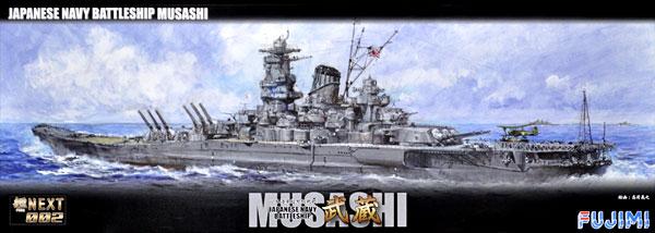 日本海軍 超弩級戦艦 武蔵 エッチングパーツ付きプラモデル(フジミ艦NEXTNo.SPOT-002)商品画像