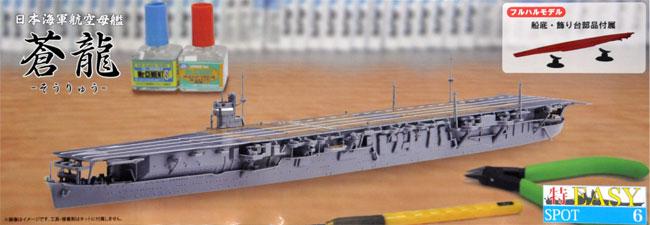日本海軍 航空母艦 蒼龍 フルハルモデルプラモデル(フジミ1/700 特EASY SPOTNo.SPOT-006)商品画像