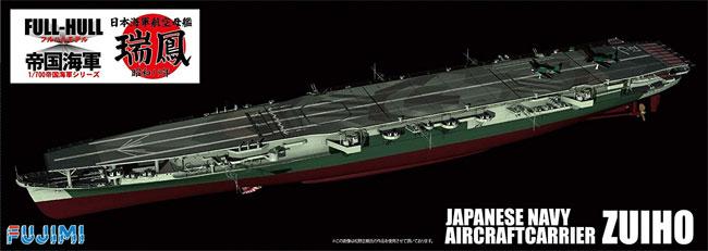 日本海軍 航空母艦 瑞鳳 昭和19年 フルハルモデル デラックス エッチングパーツ付きプラモデル(フジミ1/700 帝国海軍シリーズNo.SPOT-019)商品画像