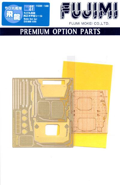 ちび丸 飛龍 純正木甲板シール木製甲板(フジミちび丸グレードアップパーツNo.ちび丸Gup-027)商品画像