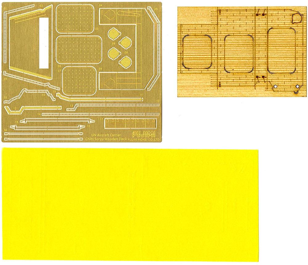 ちび丸 飛龍 純正木甲板シール木製甲板(フジミちび丸グレードアップパーツNo.ちび丸Gup-027)商品画像_1