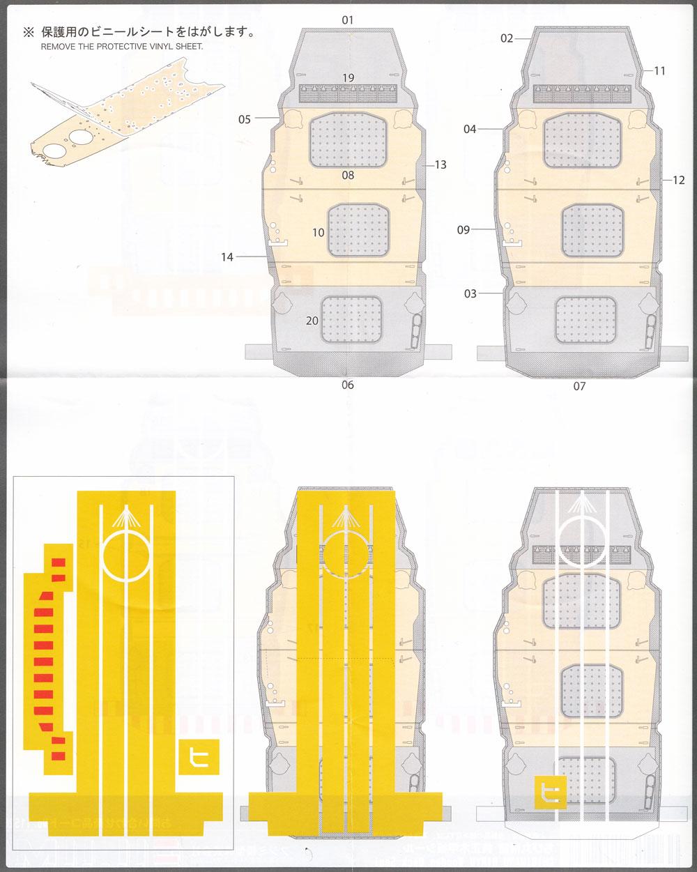ちび丸 飛龍 純正木甲板シール木製甲板(フジミちび丸グレードアップパーツNo.ちび丸Gup-027)商品画像_2