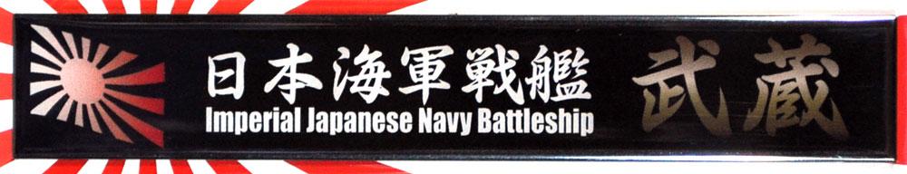 日本海軍 戦艦 武蔵ネームプレート(フジミ艦名プレートシリーズNo.002)商品画像_1