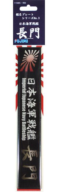 日本海軍 戦艦 長門ネームプレート(フジミ艦名プレートシリーズNo.003)商品画像