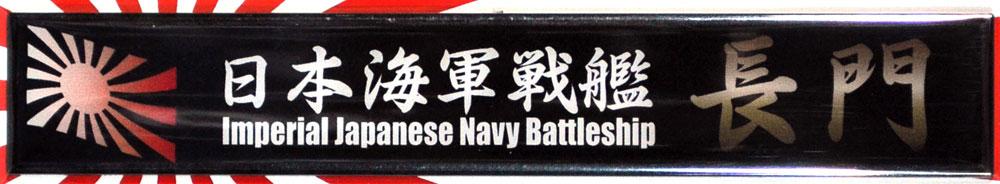 日本海軍 戦艦 長門ネームプレート(フジミ艦名プレートシリーズNo.003)商品画像_1