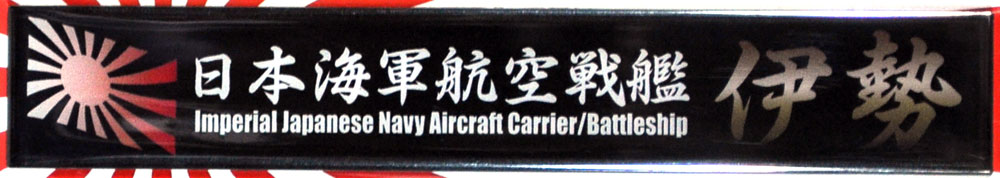 日本海軍 航空戦艦 伊勢ネームプレート(フジミ艦名プレートシリーズNo.011)商品画像_1
